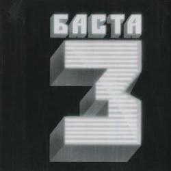 Баста - Баста 3