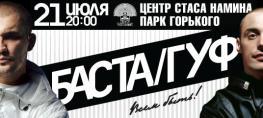 Баста и Гуф - Центр Стаса Намина, Зеленый театр Парка им. Горького 21 июля 20:00