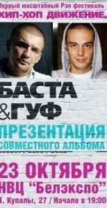 23 октября в Минске Баста и Гуф проведут презентацию совместного альбома