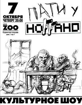 Культурное шоу «Пати у Ноггано» - сезон 2010