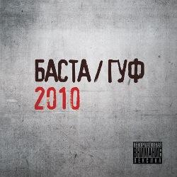 """Совместный альбом """"БАСТА/ГУФ 2010"""""""