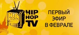 Hip-Hop TV возобновляет свою работу в феврале 2011