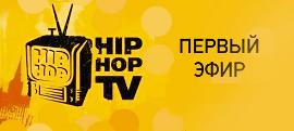 Первый выпуск Хип Хоп TV - сезон 2011