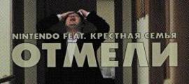Нинтендо feat Крестная Семья - Отмели