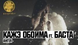 Кажэ Обойма feat Баста - Ангел