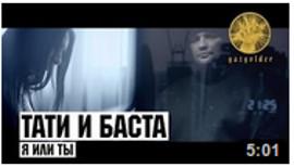 """Тати и Баста """"Я или ты"""""""